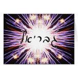 Gavriel (Gabriel) - letras hebreas de la escritura Felicitaciones