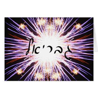 Gavriel (Gabriel) - letras hebreas de la escritura Tarjeta De Felicitación