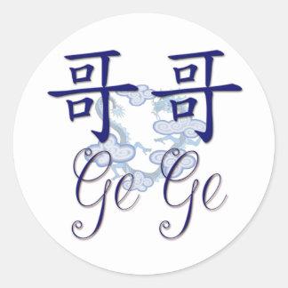 Ge Ge Big Brother Chinese Sticker