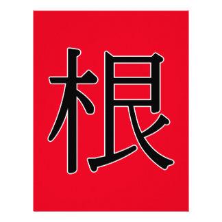 gēn - 根 (root) letterhead