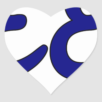 Geek Heart Sticker