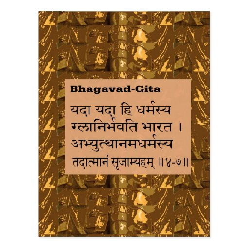 GEETA Mantra :Krishna Mahabharata Wartime Talk Postcard