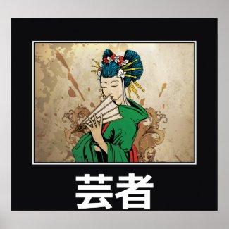 Geisha 芸者Japanese print poster print