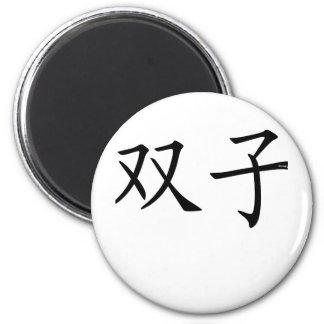 Gemini Chinese Symbol 2 Inch Round Magnet