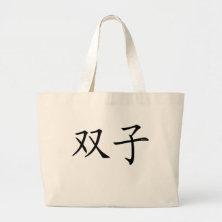 Gemini Chinese Symbol Canvas Bags