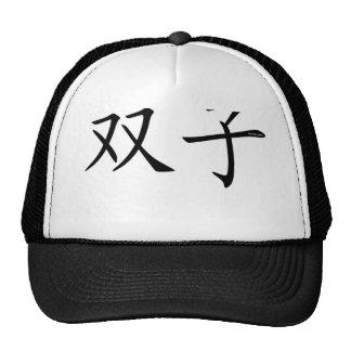 Gemini Chinese Symbol Trucker Hat