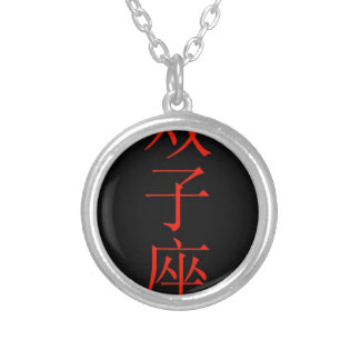 Gemini zodiac sign Chinese translation Necklaces