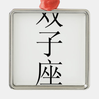 """Gemini"" zodiac sign in Chinese Metal Ornament"