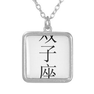 Gemini zodiac sign in Chinese Necklaces