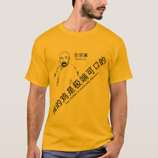 General Tso (with translation) T-Shirt