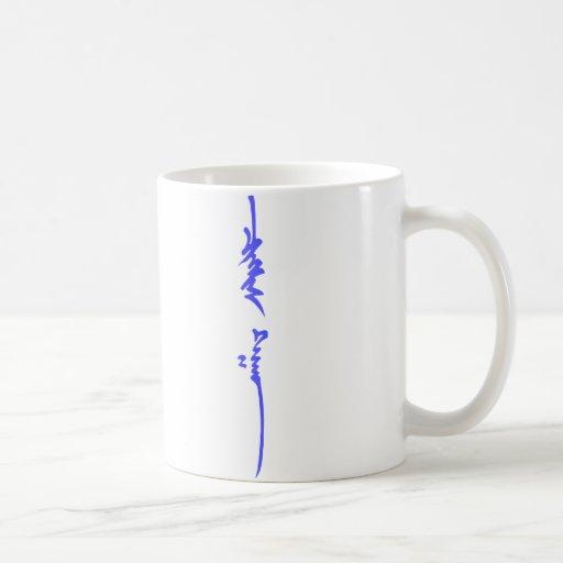 Genghis Khan's Name Traditional Mongolian Writing Classic White Coffee Mug