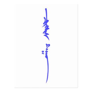 Genghis Khan's Name Traditional Mongolian Writing Postcard