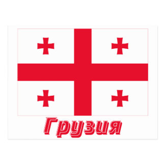 Georgia Republic Flag with name in Russian Postcard