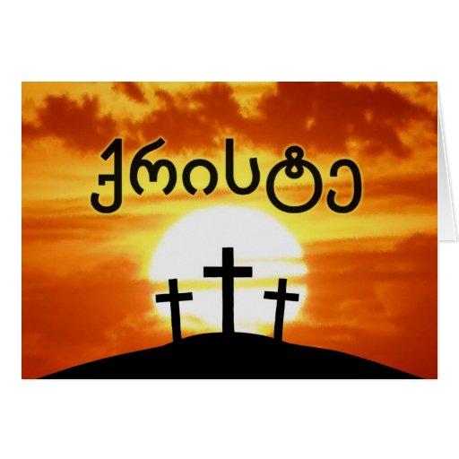 Georgian Calvary Sunrise Jesus Greeting Card