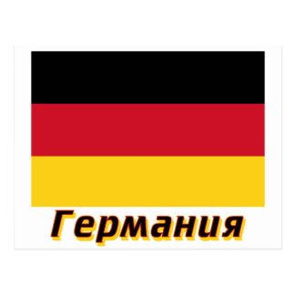Germany Flag with name in Russian Postcard