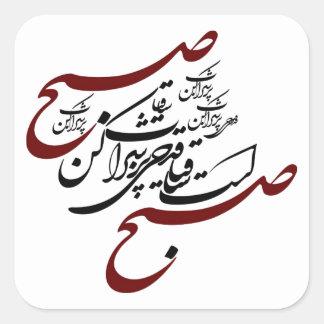 Ghadahi Por sharab Square Sticker