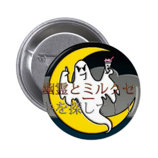Ghost Hunting and Milkshakes Flare 2 Inch Round Button