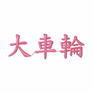 giant swin ; Japanese kanji cool!