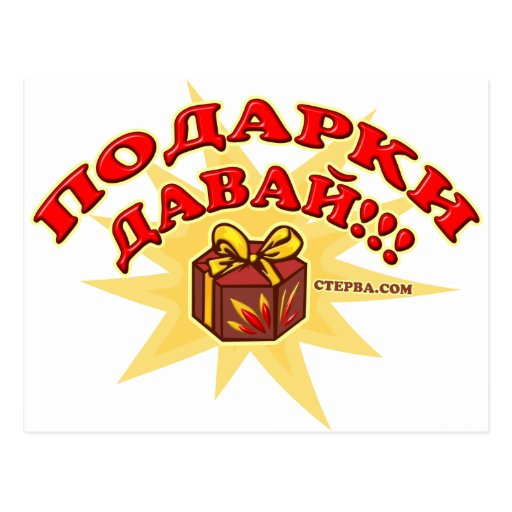 Give me gifts! Russian Postcard