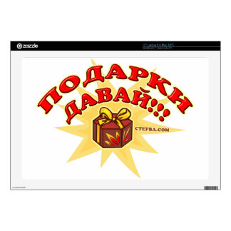 Give me gifts! Russian Skin For Laptop