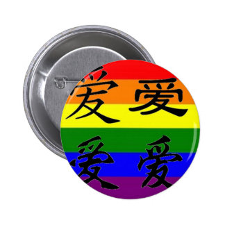 GLBT Pride in Chinese Symbols:  Love Pinback Button