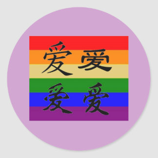 GLBT Pride in Chinese Symbols:  Love Stickers