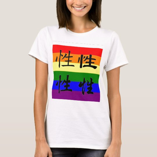 GLBT Pride in Chinese Symbols:  Sex T-Shirt