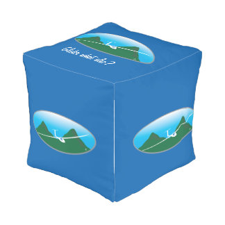 Glider - What else? Outdoor Pouf