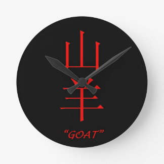 """""""Goat"""" Chinese astrology sign Round Wall Clocks"""
