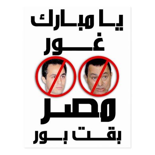 Goaway, Mubarak Postal