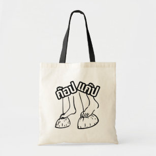 gab accessories zazzle Gift of Gab Rocko Artwork gob gab traditional thai games tote bag