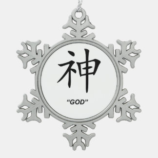 """""""God"""" Chinese symbol gifts and products Snowflake Pewter Christmas Ornament"""
