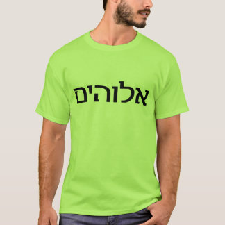 God in Hebrew T-Shirt