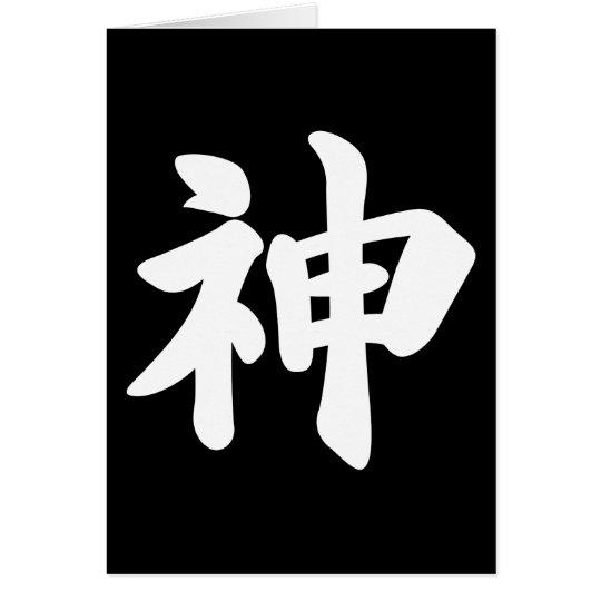 God Japanese Kanji Zazzle
