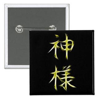 God Japanese Kanji Calligraphy Symbol Pinback Buttons
