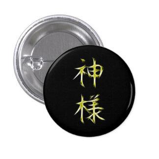 God Japanese Kanji Calligraphy Symbol Buttons