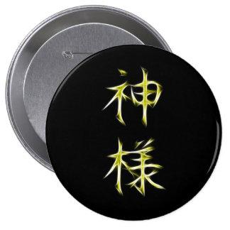 God Japanese Kanji Calligraphy Symbol Pins