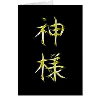 God Japanese Kanji Calligraphy Symbol Card
