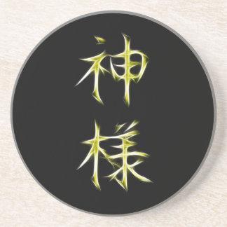 God Japanese Kanji Calligraphy Symbol Coaster