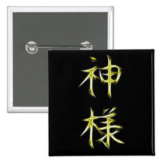 God Japanese Kanji Calligraphy Symbol Pinback Button