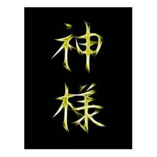 God Japanese Kanji Calligraphy Symbol Postcard