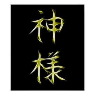 God Japanese Kanji Calligraphy Symbol Poster