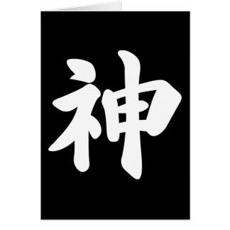 God [Japanese kanji] Greeting Cards