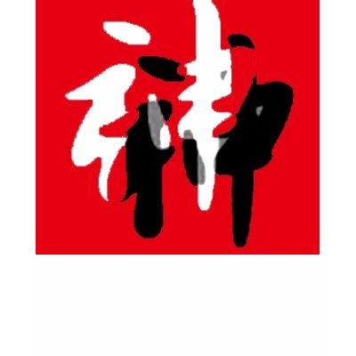 This kanji symbol means God