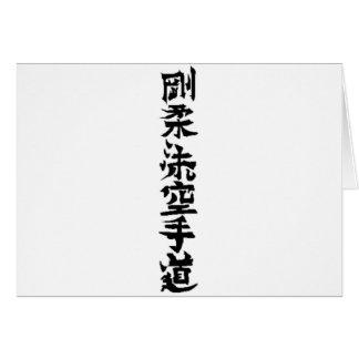Goju Ryu Karate Do Kanji Card