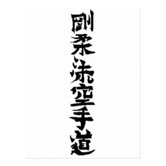 Goju Ryu Karate Do Kanji Postcard