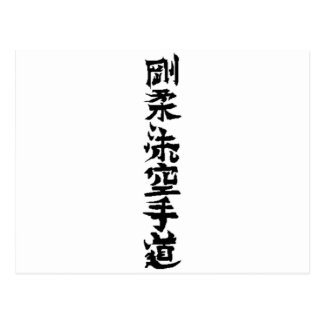 Goju Ryu Karate Do Kanji Postcard