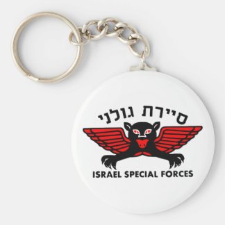 Golani Recon Light Key Chain