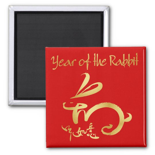 Gold 2011 Year of the Rabbit Chinese New Year Magnet
