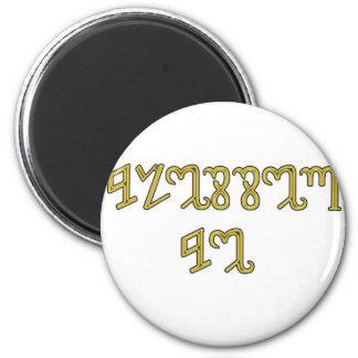 """Gold """"Blessed Be"""" gifts 2 Inch Round Magnet"""